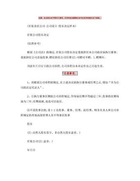 一人公司股东决定(最新工商范本).doc