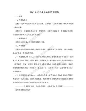原产地证书业务知识培训提纲.doc