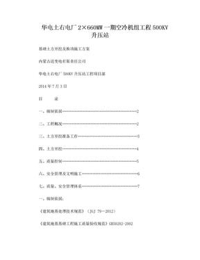 设备基础土方开挖及换填施工方案 (1).doc