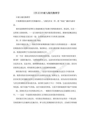 [学习]中观与现代物理学.doc