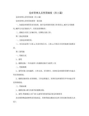 仓库管理人员奖罚制度 (共2篇).doc