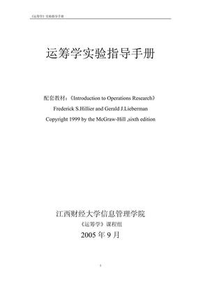 运筹学实验指导手册.pdf