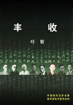 丰收(叶紫).pdf