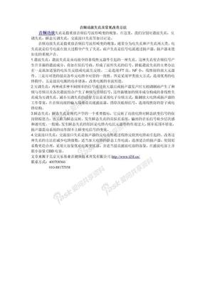 音频功放失真及常见改善方法.doc