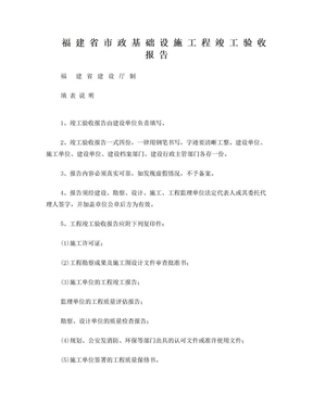 福 建 省 市 政 基 础 设 施 工 程 竣 工 验 收 报 告.doc