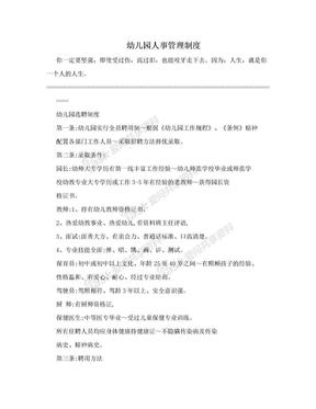 幼儿园人事管理制度.doc