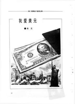 我爱美元  朱文.pdf