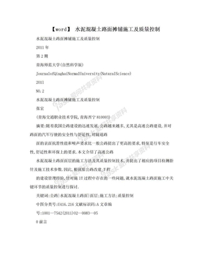 【word】 水泥混凝土路面摊铺施工及质量控制.doc
