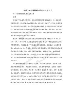 新编304不锈钢的固溶热处理工艺.doc