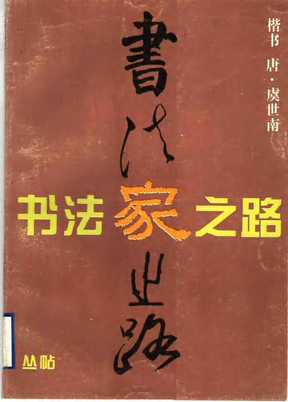 虞世南楷书习字帖(书法家之路).pdf