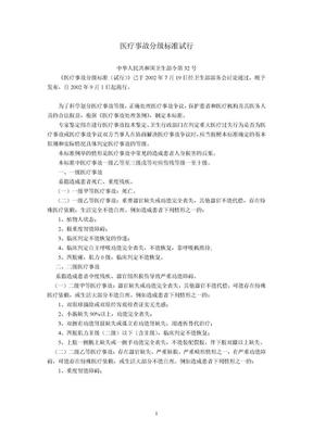 医疗事故分级标准(试行)(卫生部令第32号,2002年9月1日起施行)