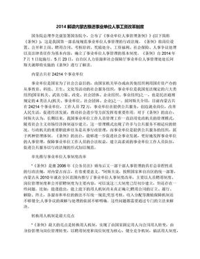 2014解读内蒙古推进事业单位人事工资改革制度.docx