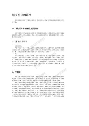 笔记文字学讲义2004.3.24课.doc
