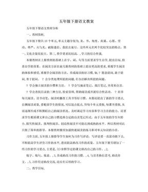 五年级下册语文教案.doc
