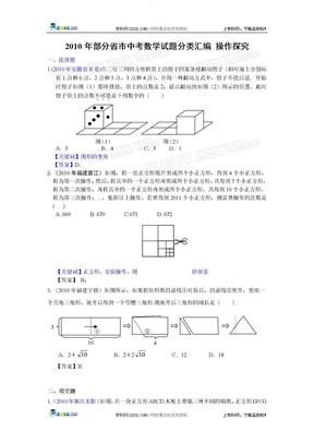 2010年部分省市中考数学试题分类汇编 操作探究.doc