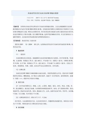补虚益肾法治疗高血压病50例临床观察.docx
