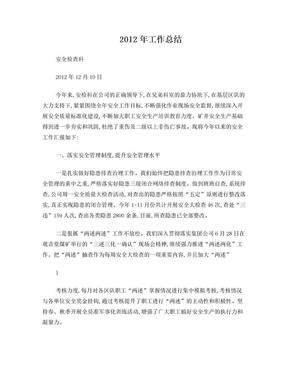 安检科2012年工作总结.doc