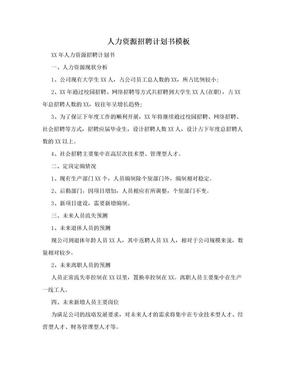 人力资源招聘计划书模板.doc