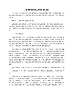 人事档案专项审核工作总结精心组织.docx