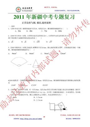 2011年新疆中考专题复习-正多边形与圆. 弧长.扇形面积.doc