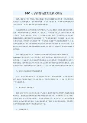 B2C电子商务物流配送模式研究.doc