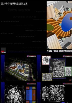 证大联洋商场概念设计.ppt