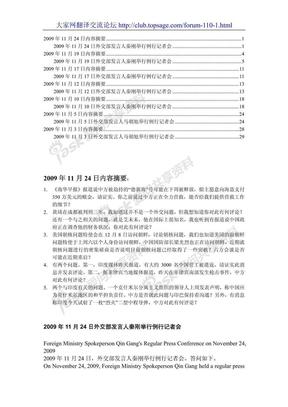 2009年11月汇总-外交部发言人举行例行记者会中英文交叉对照.pdf