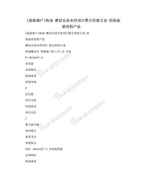 [旅游地产]海南-雅居乐清水湾项目整合营销方案-滨海旅游度假产品.doc