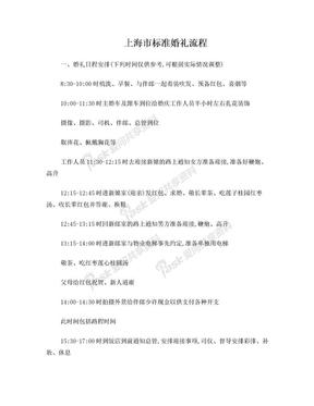 上海市标准婚礼流程.doc