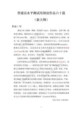 普通话朗读作品文本加拼音(2).doc
