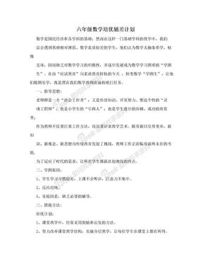 六年级数学培优辅差计划.doc