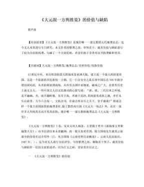 《大元一统方舆胜览》的缺陷与价值.doc