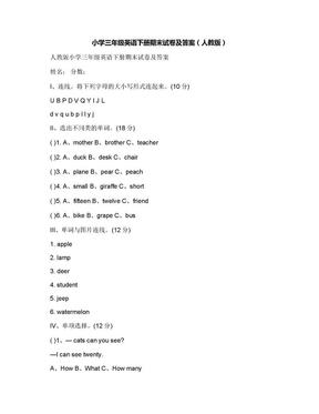 小学三年级英语下册期末试卷及答案(人教版).docx