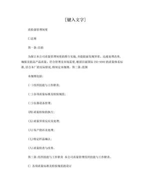 质检部管理制度(修订版).doc