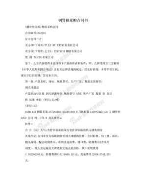 钢管桩采购合同书.doc
