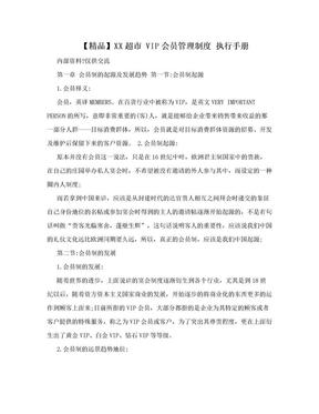 【精品】XX超市 VIP会员管理制度 执行手册.doc