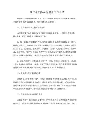小学四年级下学期体育教学工作总结.doc