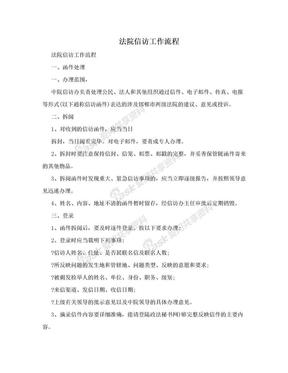 法院信访工作流程.doc