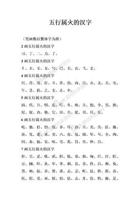 五行属火的汉字.docx