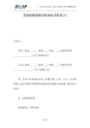 美容院股份制合作协议书范本[1].docx