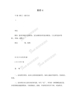 干部履历表填写样本(机关).doc