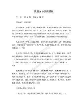 炒股交易计划模版(训练精华版).doc