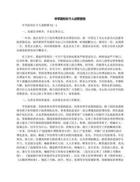 中学副校长个人述职报告.docx