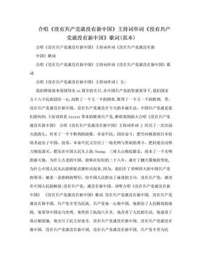 合唱《没有共产党就没有新中国》主持词串词《没有共产党就没有新中国》歌词(范本).doc