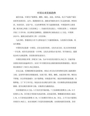 中国未来发展趋势.doc
