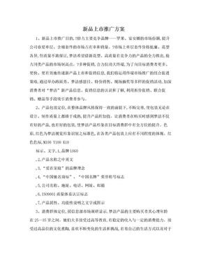新品上市推广方案.doc