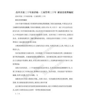 改革开放三十年演讲稿--工商管理三十年 解放思想舞蹁跹 .doc