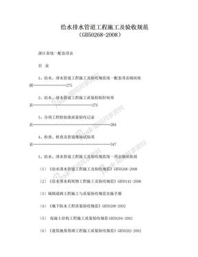浙江省市政统一用表给水排水管道工程GB268-2008.doc