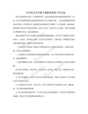 小学语文五年级下册德育渗透工作计划.doc