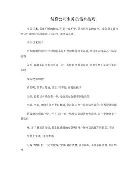 装修公司业务员话术技巧.doc